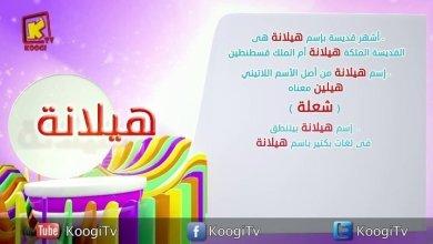 إسم ومعنى الحلقة 28 - هيلانة - قناة كوجى القبطية الارثوذكسية للاطفال