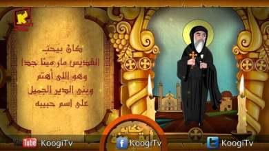 حكاية أيقونة - البابا كيرلس السادس - قناة كوجى القبطية الأرثوذكسية للأطفال