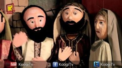 مسرحية على الايمان مبنى- دير القديسة دميانه و الاربعين عذراء - قناة كوجى القبطية الأرثوذكسية للأطفال