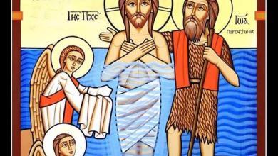عيد الغطاس المجيد