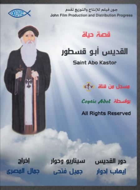فيلم أبو قسطـور DvdRip بمساحة 393 ميجا من قناة Ctv