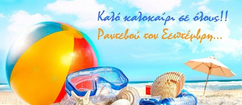 Kαλό καλοκαίρι!