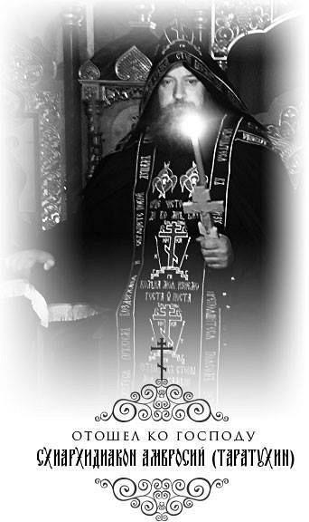 Schema-Archdeacon Amvrosiy (Taratuchin) reposes in the Lord