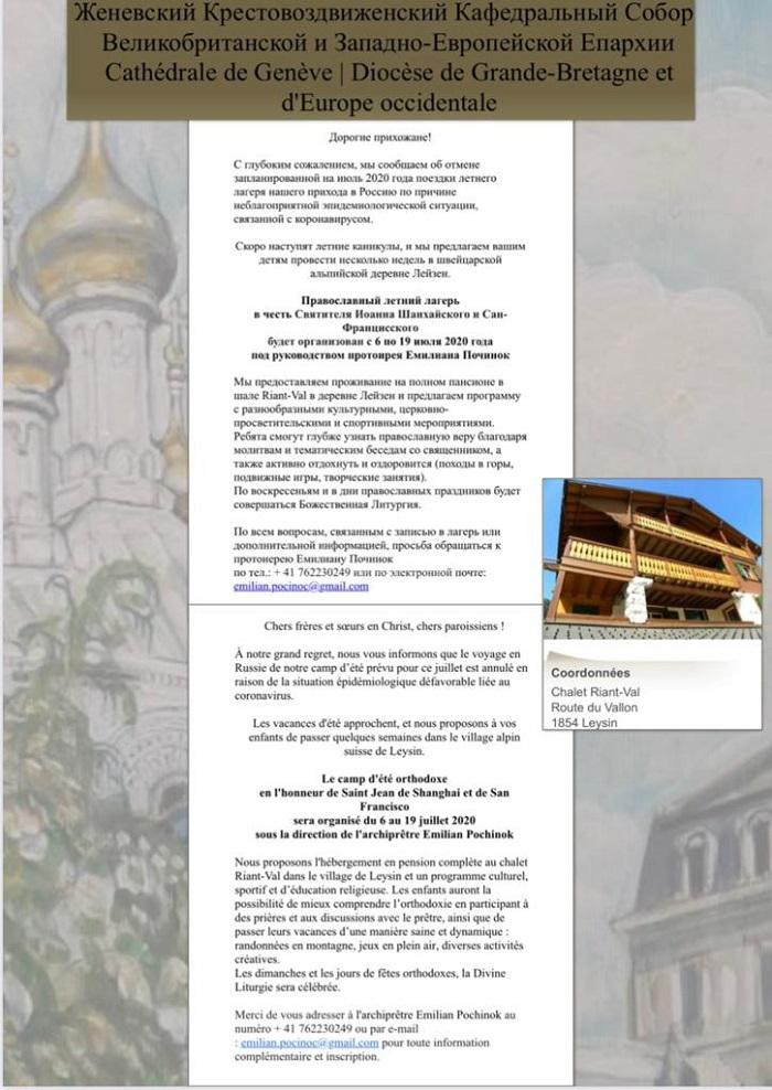 The Diocese Announces a Children's Camp in Leysen, Switzerland, in July 2020.   Проводится запись в православный детский лагерь в Лейзане, Июль 2020 г.