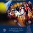 XXIX Międzynarodowy Festiwal Kolęd Wschodniosłowiańskich