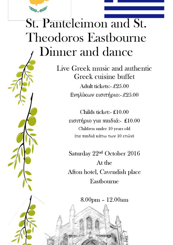 Greek Night2016