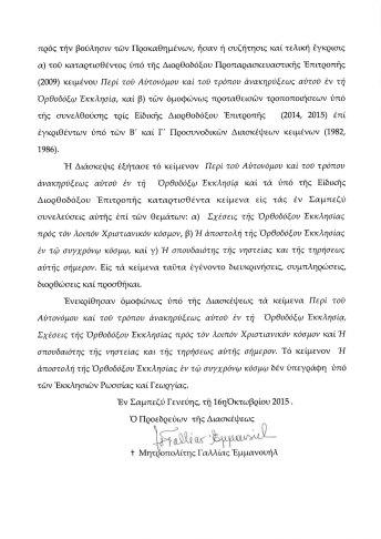 Το επίσημο ανακοινωθέν του Οικουμενικού Πατριαρχείου σχετικά με τα όσα συζητήθηκαν στην Προπαρασκευαστική Σύνοδο της Ελβετίας