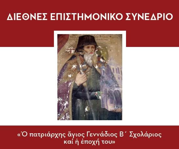 ΟΡΘΟΔΟΞΙΑ INFO   Θεσσαλονίκη: Διεθνές συνέδριο για τον Πατριάρχη άγιο Γεννάδιο Β' Σχολάριο