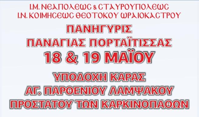 ΟΡΘΟΔΟΞΙΑ INFO | Η κάρα του αγίου Παρθενίου, προστάτη των καρκινοπαθών, στο Ωραιόκαστρο Θεσσαλονίκης