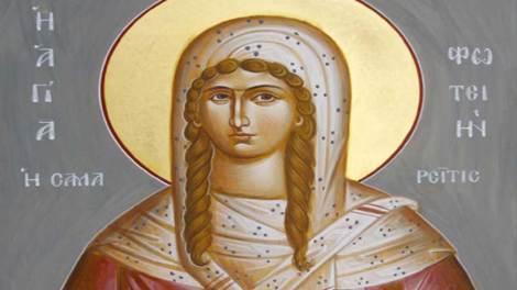 Ορθόδοξος συναξαριστής Τρίτη 26 Φεβρουαρίου 2019, Αγία Φωτεινή η Μεγαλομάρτυς η Σαμαρείτιδα, βίος και Ευαγγέλιο