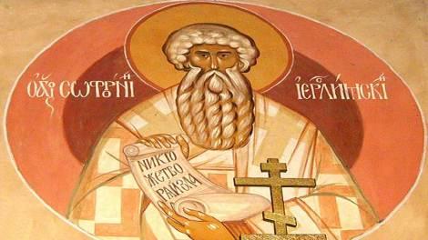 Σήμερα εορτάζει ο Άγιος Σωφρόνιος Πατριάρχης Ιεροσολύμων