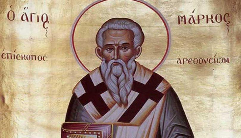 Σήμερα εορτάζει ο Άγιος Μάρκος επίσκοπος Αρεθουσίων