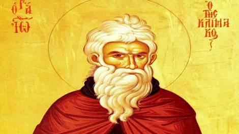 Σήμερα εορτάζει ο Άγιος Ιωάννης συγγραφέας της Κλίμακος, βίος και Ευαγγέλιο