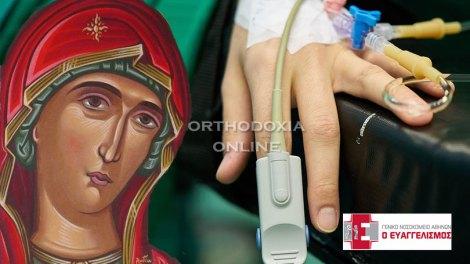 Μητροπολίτης Αντινόης - Η Παναγία με έσωσε!!! - Πιστοποιητικό από το Ογκολογικό Τμήμα Ευαγγελισμού