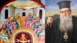 π. Αυγουστίνος Καντιώτης : Κυριακή της Πεντηκοστής - Τα γενέθλια της Εκκλησίας μας