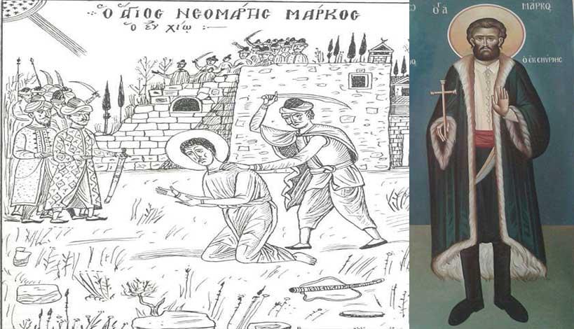 Ορθόδοξος συναξαριστής 5 Ιουνίου, Άγιος Μάρκος ο νεομάρτυρας o «έν Χίῳ» |  ΟΡΘΟΔΟΞΟΣ ΣΥΝΑΞΑΡΙΣΤΗΣ | orthodoxia.online