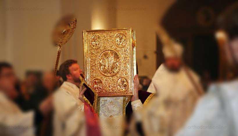 Ο Απόστολος και το Ευαγγέλιο της Κυριακής 20 Ιανουαρίου 2019, ΙΒ' Λουκά