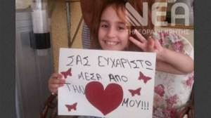 Το ευχαριστώ της 8χρονης Ευαγγελίας για το ταξίδι ελπίδας στην ΑγγλίαΤο ευχαριστώ της 8χρονης Ευαγγελίας για το ταξίδι ελπίδας στην Αγγλία