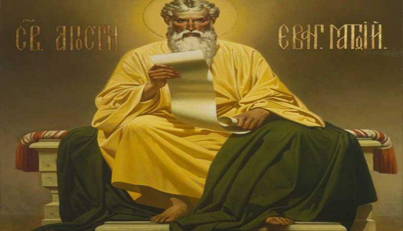 Εορτολόγιο 2020 | 15 Νοεμβρίου σήμερα γιορτάζει ο Άγιος Ματθαίος Απόστολος και Ευαγγελιστής