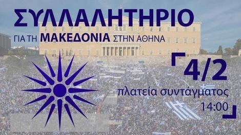 Ο εκπρόσωπος του Συντονιστικού για το Συλλαλητήριο για την Μακεδονία στο Σύνταγμα