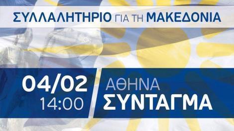 Συλλαλητήριο για την Μακεδονία: Ζωντανή σύνδεση με ΣΚΑΙ TV - Πλημμύρισε η Αθήνα (Πανοραμικά πλάνα)