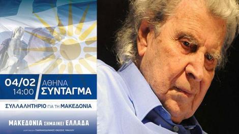 Μίκης Θεοδωράκης - Συλλαλητήριο για την Μακεδονία: «Είμαι ήρεμος και έτοιμος - Θα καταλήξουν στον σκουπιδοτενεκέ της ιστορίας»