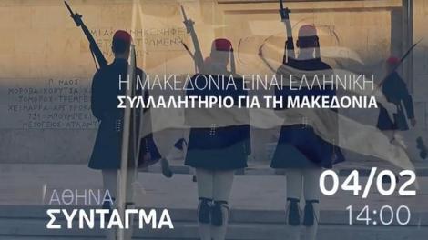 Συλλαλητήριο για τη Μακεδονία στην Αθήνα - Βίντεο - Προσκλητήριο