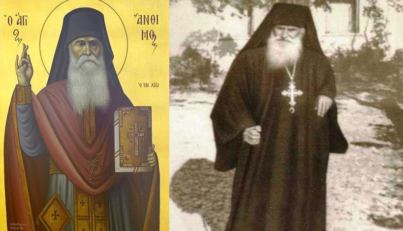 Σήμερα 15 Φεβρουαρίου γιορτάζει ο Όσιος Άνθιμος της Χίου