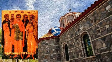 Σήμερα εορτάζει ο Άγιος Αγάπιος και των συν αυτώ μάρτυρες