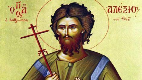Κυριακή 17 Μαρτίου 2019: Σήμερα εορτάζει ο Όσιος Αλέξιος, ο άνθρωπος του Θεού