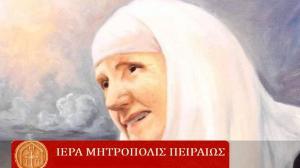 Η Ιερά Μητρόπολη Πειραιώς για την γερόντισσα Γαβριηλία Παπαγιάννη: Ασκητική της αγάπης ή άσκηση θρησκευτικού συγκρητισμού;