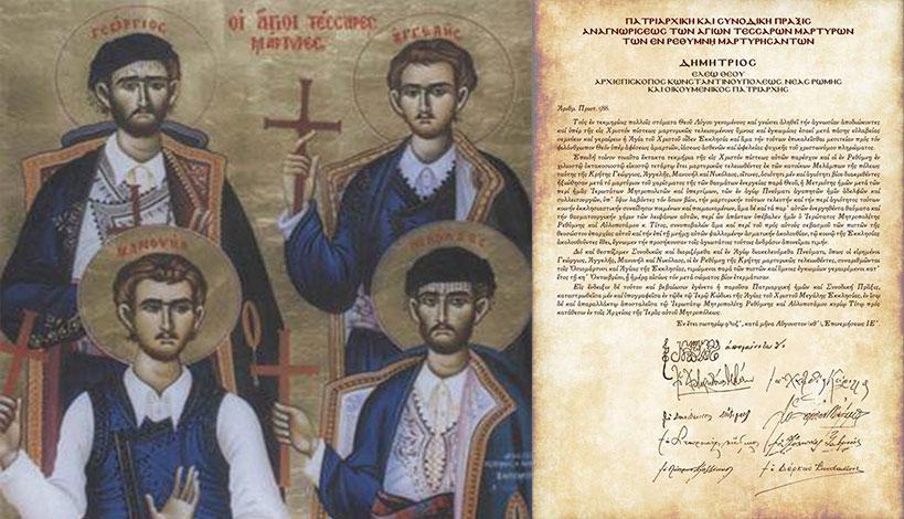 Μητροπολίτης Ρεθύμνης και Αυλοποτάμου Τίτος: Οι άγιοι τέσσερις νεομάρτυρες του Ρεθύμνου | ΕΚΚΛΗΣΙΑ | Ορθοδοξία | orthodoxiaonline |  |  άγιοι τέσσερις νεομάρτυρες του Ρεθύμνου |  ΕΚΚΛΗΣΙΑ | Ορθοδοξία | orthodoxiaonline