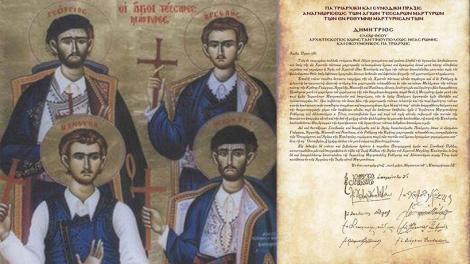 άγιοι τέσσερις νεομάρτυρες του Ρεθύμνου Archives | orthodoxia.online | | άγιοι τέσσερις νεομάρτυρες του Ρεθύμνου | άγιοι τέσσερις νεομάρτυρες του Ρεθύμνου | orthodoxia.online