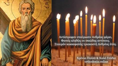 Εορτολόγιο 2020   30 Νοεμβρίου σήμερα γιορτάζει ο Άγιος Ανδρέας ο Απόστολος ο Πρωτόκλητος