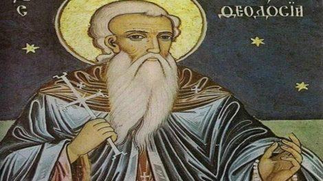 Άγιον Όρος: Όσιος Θεοδόσιος Τυρνόβου, Μνήμη 27 Νοεμβρίου