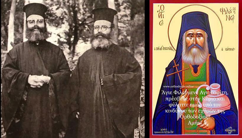 Μητροπολίτης Μόρφου κ. Νεόφυτος: Οι άγιοι δίδυμοι αδελφοί Φιλούμενος και  Ελπίδιος | ΒΙΝΤΕΟ | Ορθοδοξία | orthodoxia.online