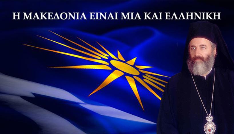 Ο Μητροπολίτης Αρκαλοχωρίου Ανδρέας σχολιάζει την συμφωνία των Πρεσπών