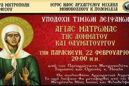 Έλευση Ιερού Λειψάνου της Αγίας Ματρώνας της Ρωσίδος της Αόμματου και Θαυματουργού