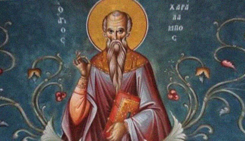 Πρωτοπρεσβύτερος Βασίλειος Γιαννακόπουλος : Ο Άγιος Χαράλαμπος ο θαυματουργός