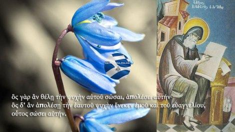 Ο αγιορείτης άγιος που εορτάζει σήμερα, Όσιος Βλάσιος ο εξ Αμορίου