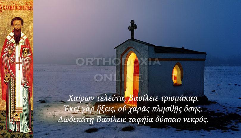 Σήμερα γιορτάζει ο Όσιος Βασίλειος ο Ομολογητής Επίσκοπος Παρίου