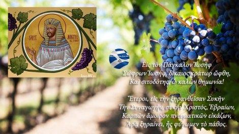 Μεγάλη Δευτέρα 2019, Άγιος Ιωσήφ ο Παγκάλος