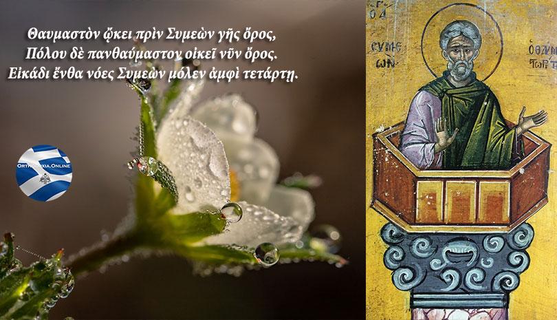 Σήμερα γιορτάζει ο Όσιος Συμεών ο Θαυμαστορείτης