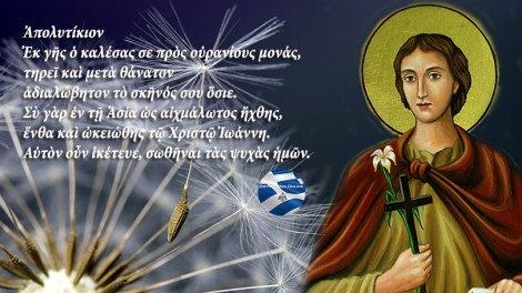 Σήμερα γιορτάζει ο Όσιος Ιωάννης ο Ρώσος