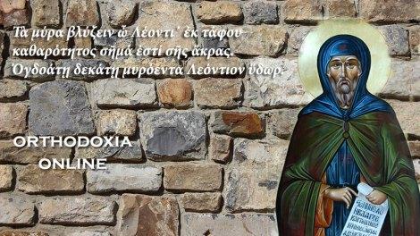 Ο αγιορείτης άγιος που γιορτάζει σήμερα, Όσιος Λεόντιος ο Αθωνίτης ο Μυροβλήτης