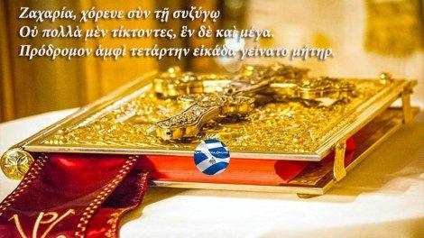 Δευτέρα 24 Ιουνίου: Το Γενέθλιο του Αγίου Ιωάννη Προδρόμου και Βαπτιστού, Απόστολος και Ευαγγέλιο