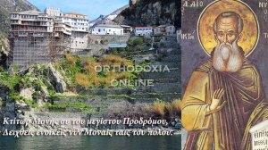 Όσιος Διονύσιος κτήτορας της Μονής Τιμίου Προδρόμου Αγίου Όρους, ο αγιορείτης άγιος που γιορτάζει σήμερα