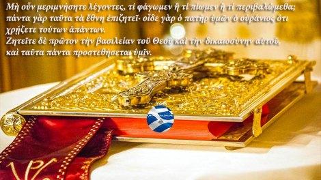 Ο Απόστολος και το Ευαγγέλιο της Κυριακής 7 Ιουλίου, † Γ΄ ΜΑΤΘΑΙΟΥ, Κυριακής Μεγαλομάρτυρος