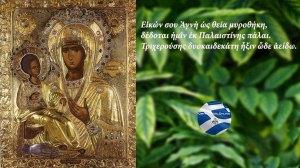 Άγιον Όρος 12 Ιουλίου: Σύναξη της Παναγίας της Τριχερούσας