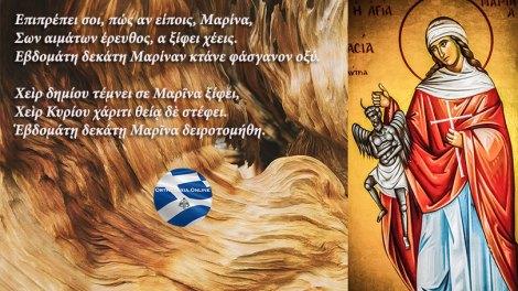 Εορτολόγιο 2020 | Παρασκευή 17 Ιουλίου 2020 σήμερα γιορτάζει η Αγία Μαρίνα η Μεγαλομάρτυς
